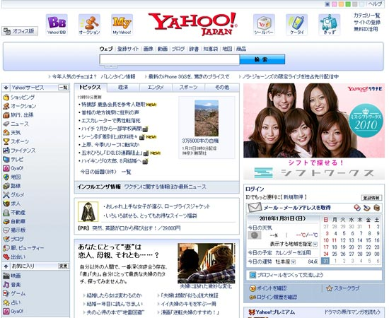 Yahoo-Japan-Home-Page