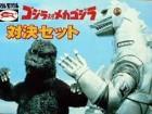 Godzilla_mechagodzilla