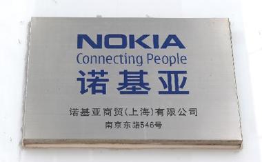 Nokia_shanghai