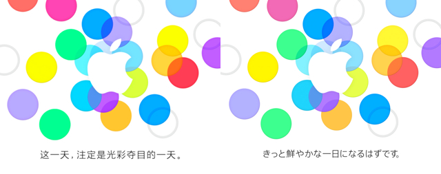 Apple event invites for Beijing and Tokyo