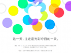 iPhone_5s_invite_china